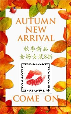秋季女装新品海报