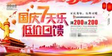 国庆七天乐低价回馈促销海报psd素材