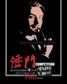煙斗活動海報