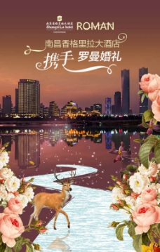 酒店婚礼宣传海报