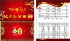 重庆鸡公煲订餐卡
