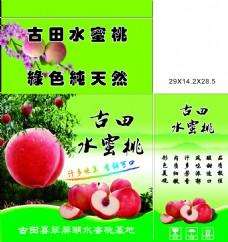 自然风景背景的水蜜桃包装设计
