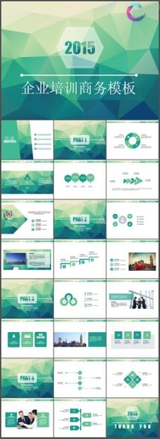 企业培训商务模板