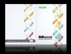 基因DNA检测服务手册封面