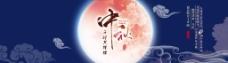 中秋节banner背景图