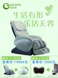 绿色按摩椅海报