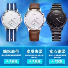 智能手环手表淘宝天猫3C数码主图设计