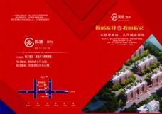 房地产广告1