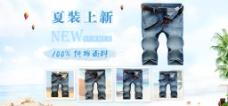 2016淘宝天猫首页装修短裤全屏轮播海报
