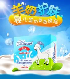 羊奶皂海报