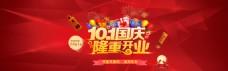 淘宝店国庆开业促销海报设计PSD素材