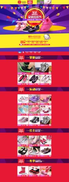 双十一双11鞋子通用全屏首页优惠券活动页