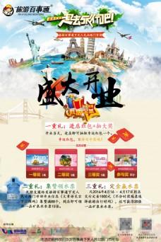 旅游开业海报