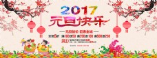2017年元旦巨惠促销海报psd素材