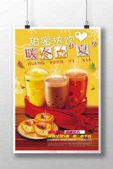 热饮奶茶咖啡优惠海报