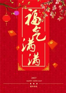 新年春节福气满满