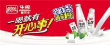 椰子汁宣传海报