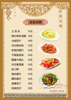 饭馆 菜谱 菜肴 美味 美食 特色菜