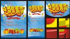 欢度国庆海报背景设计PSD素材