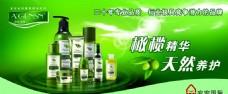 安安护肤产品