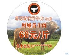 草原清汤黄牛肉圆形广告
