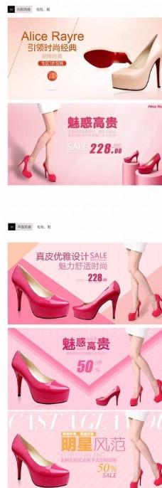 淘宝  女鞋设计 女鞋海报
