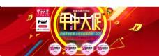 2016天猫粉丝节618海报