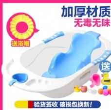 婴儿塑料浴盆