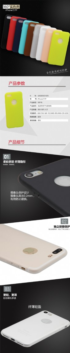 iPhone7实色壳