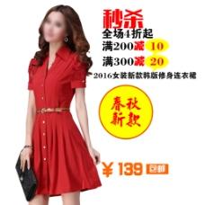 2016女装韩版修身连衣裙淘宝直通车主图