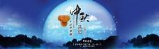 天猫中秋节促销海报