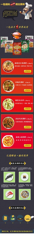 炒菜调料手机模板