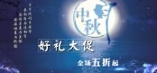 中秋节banner设计