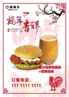 汉堡奶茶海报