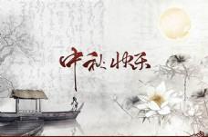 水墨中秋节快乐主题海报设计