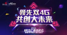 4G广告海报PSD素材