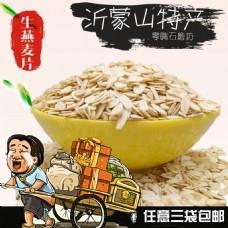 淘宝生燕麦片主图