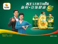 西王玉米油广告PSD素材