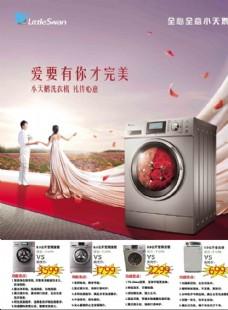 洗衣机促销海报