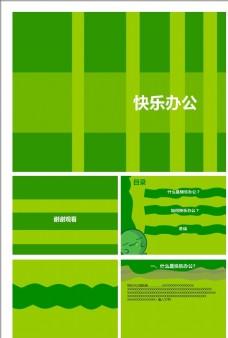 绿色PPT