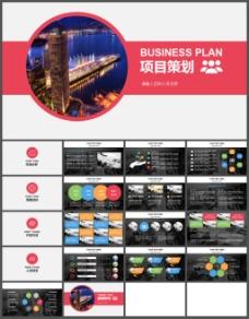 简洁粉红商务气息项目计划书项目策划ppt模板