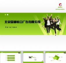 公司团队活动宣传商务ppt