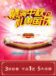 国庆节中秋节产品宣传海报psd格式