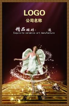 金色瓷砖广告