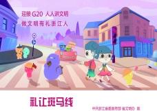 G20  杭州 文明出行 人人