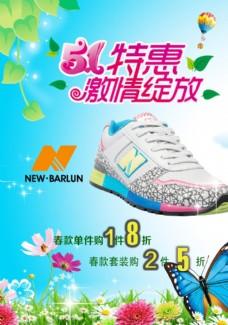 15特惠鞋子广告