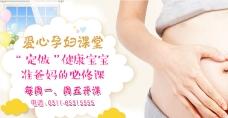 孕妇产科宣传活动