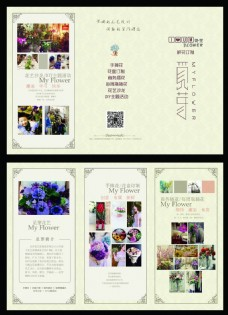 鲜花绿植三折页宣传单
