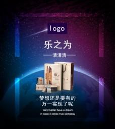 地球 星空 设计背景产品宣传单页