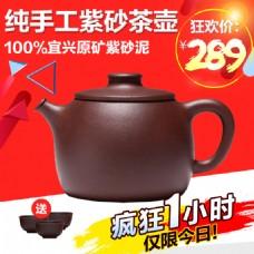 茶壶主图 淘宝紫砂茶壶直通车 紫砂茶壶